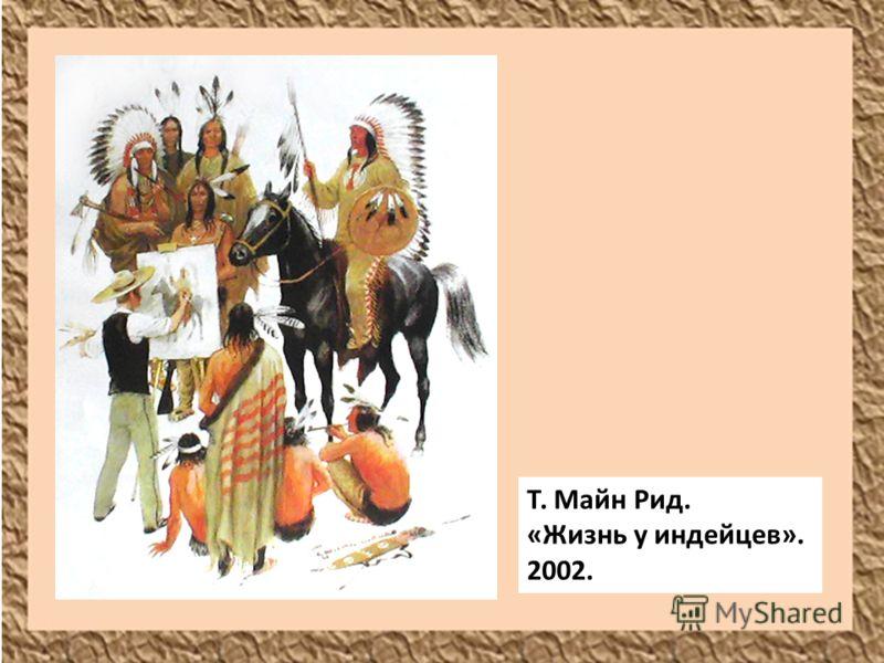 Т. Майн Рид. «Жизнь у индейцев». 2002.