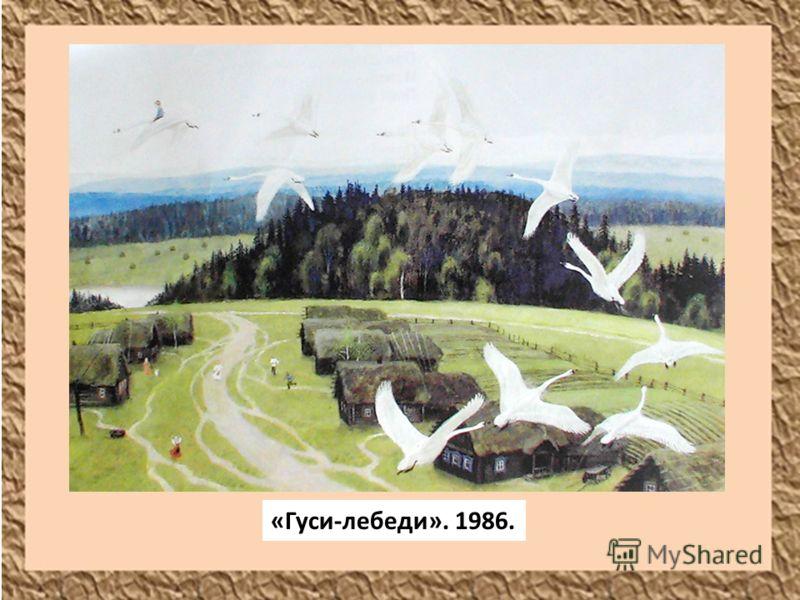 «Гуси-лебеди». 1986.