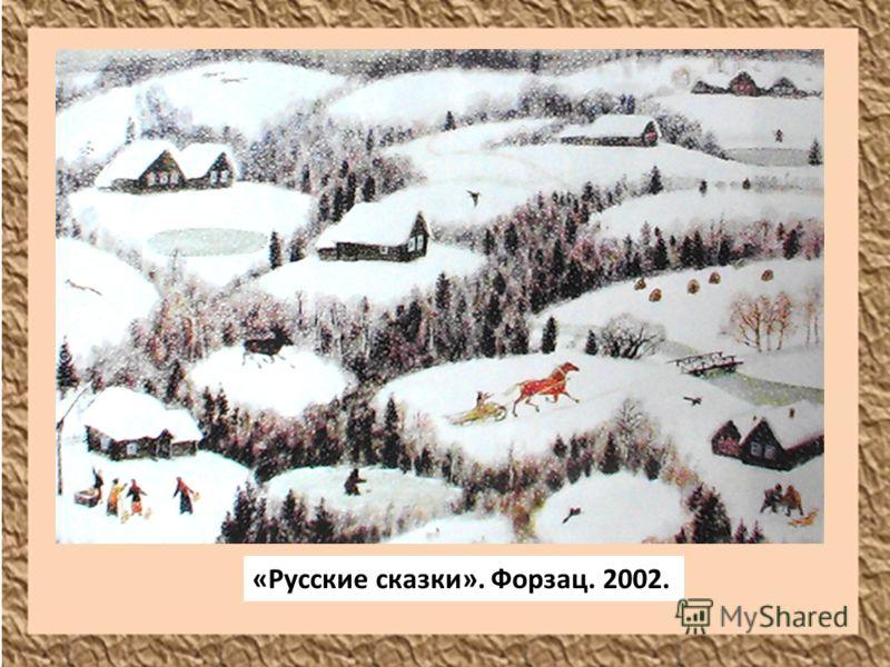 «Русские сказки». Форзац. 2002.