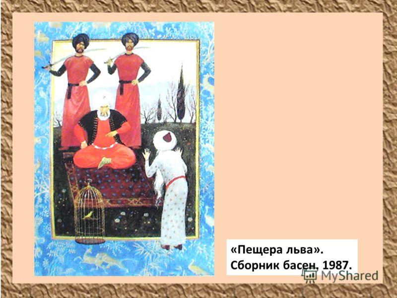 «Пещера льва». Сборник басен. 1987.