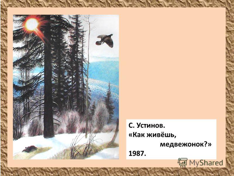 С. Устинов. «Как живёшь, медвежонок?» 1987.
