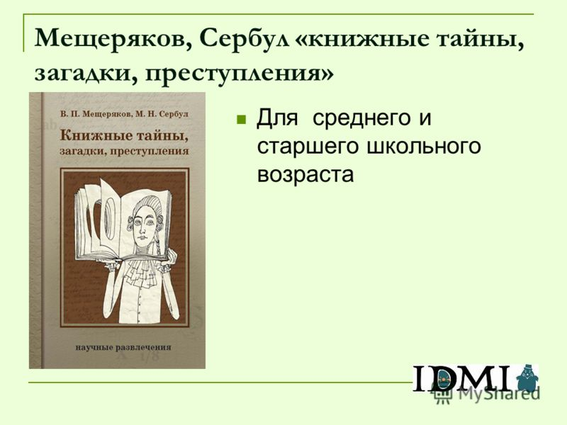 Мещеряков, Сербул «книжные тайны, загадки, преступления» Для среднего и старшего школьного возраста