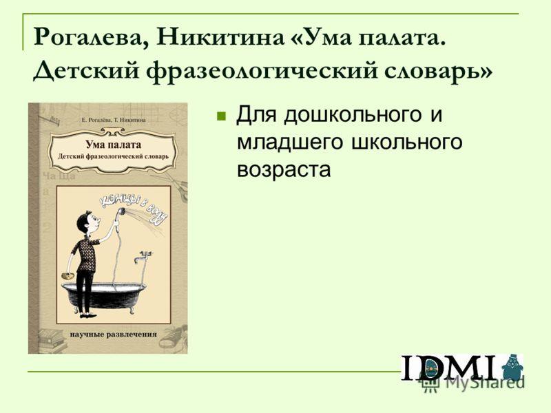 Рогалева, Никитина «Ума палата. Детский фразеологический словарь» Для дошкольного и младшего школьного возраста