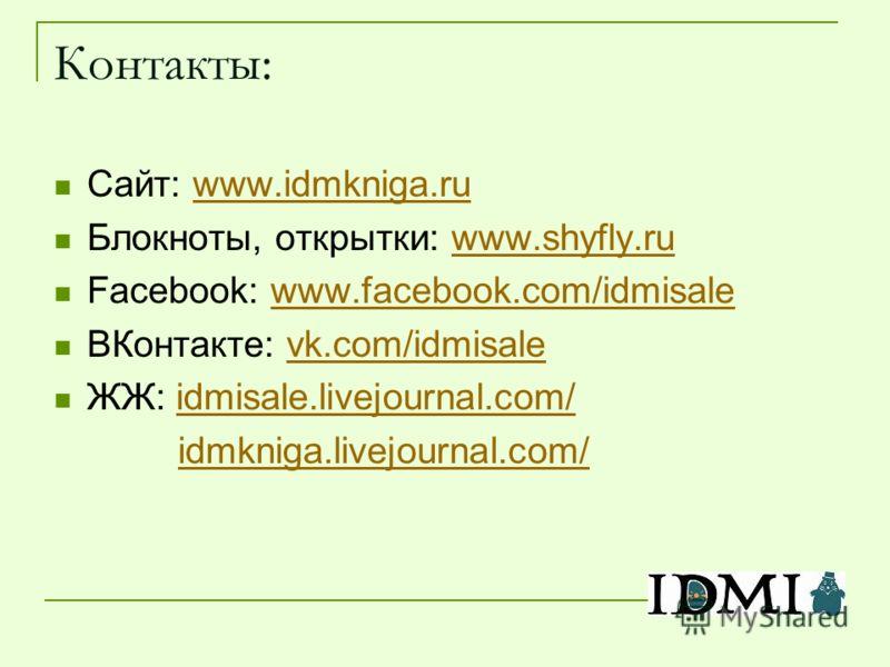 Контакты: Сайт: www.idmkniga.ruwww.idmkniga.ru Блокноты, открытки: www.shyfly.ruwww.shyfly.ru Facebook: www.facebook.com/idmisalewww.facebook.com/idmisale ВКонтакте: vk.com/idmisalevk.com/idmisale ЖЖ: idmisale.livejournal.com/idmisale.livejournal.com