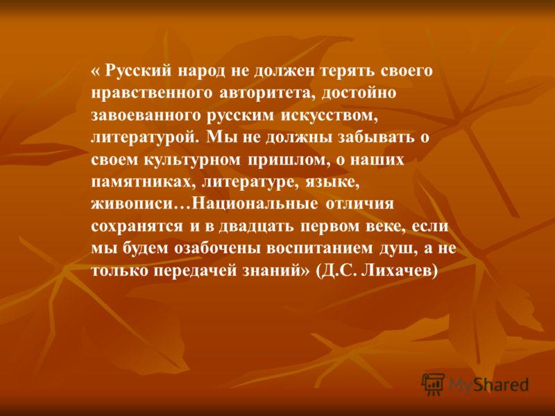 « Русский народ не должен терять своего нравственного авторитета, достойно завоеванного русским искусством, литературой. Мы не должны забывать о своем культурном пришлом, о наших памятниках, литературе, языке, живописи…Национальные отличия сохранятся
