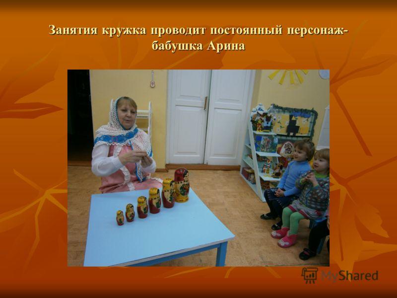 Занятия кружка проводит постоянный персонаж- бабушка Арина