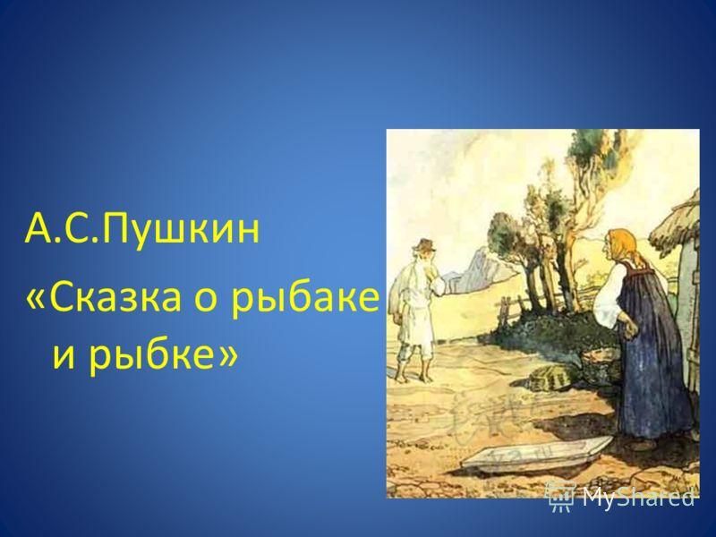 А.С.Пушкин «Сказка о рыбаке и рыбке»