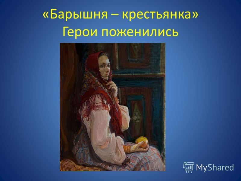 «Барышня – крестьянка» Герои поженились