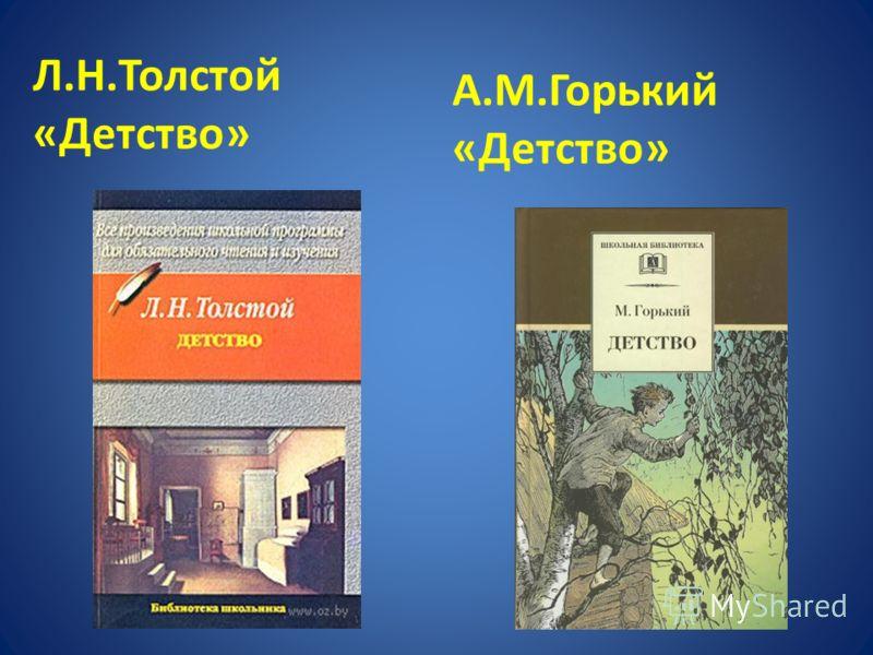 Л.Н.Толстой «Детство» А.М.Горький «Детство»