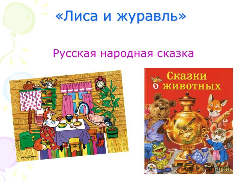 «Лиса и журавль» Русская народная сказка
