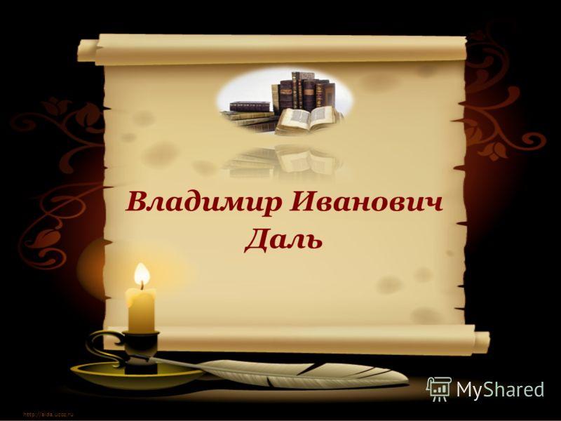 Владимир Иванович Даль http://aida.ucoz.ru