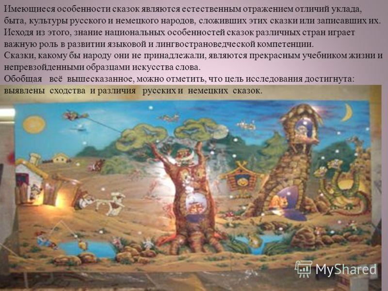Имеющиеся особенности сказок являются естественным отражением отличий уклада, быта, культуры русского и немецкого народов, сложивших этих сказки или записавших их. Исходя из этого, знание национальных особенностей сказок различных стран играет важную