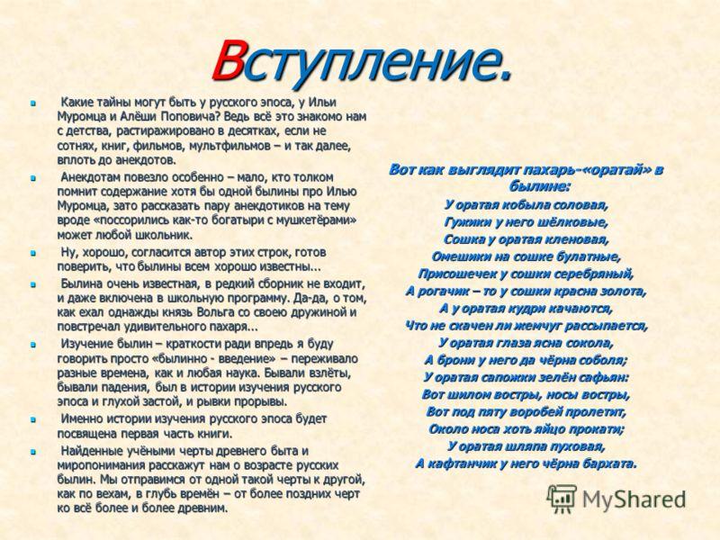 Вступление. Вступление. Какие тайны могут быть у русского эпоса, у Ильи Муромца и Алёши Поповича? Ведь всё это знакомо нам с детства, растиражировано в десятках, если не сотнях, книг, фильмов, мультфильмов – и так далее, вплоть до анекдотов. Какие та