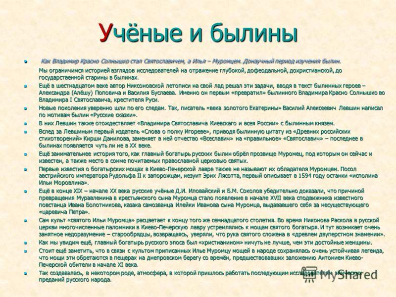 Учёные и былины Как Владимир Красно Солнышко стал Святославичем, а Илья – Муромцем. Донаучный период изучения былин. Мы ограничимся историей взглядов исследователей на отражение глубокой, дофеодальной, дохристианской, до государственной старины в был