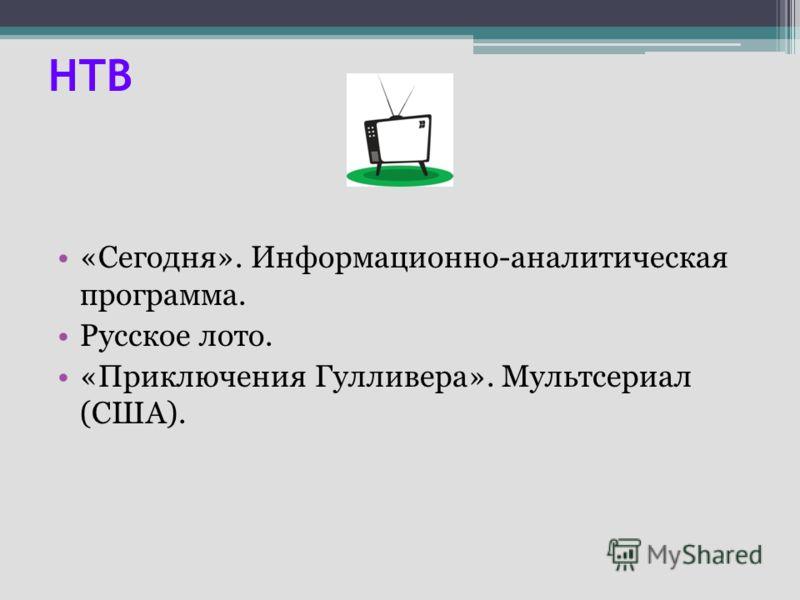 НТВ «Сегодня». Информационно-аналитическая программа. Русское лото. «Приключения Гулливера». Мультсериал (США).