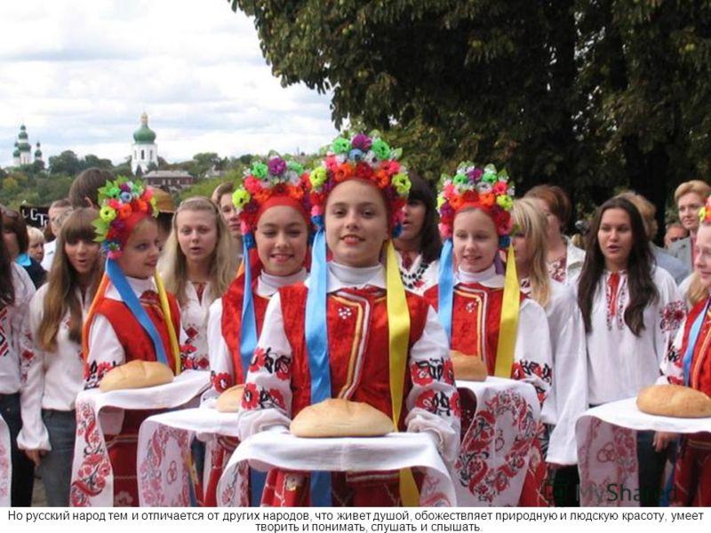 Но русский народ тем и отличается от других народов, что живет душой, обожествляет природную и людскую красоту, умеет творить и понимать, слушать и слышать.