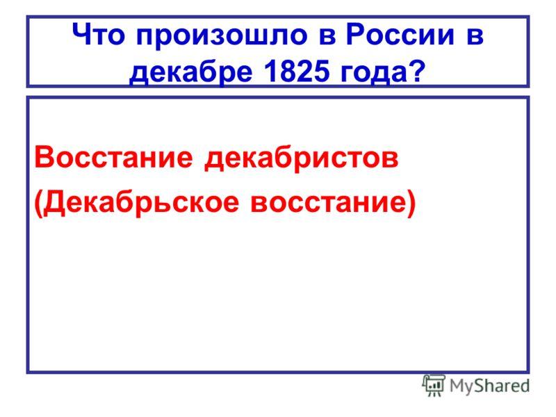 Что произошло в России в декабре 1825 года? Восстание декабристов (Декабрьское восстание)