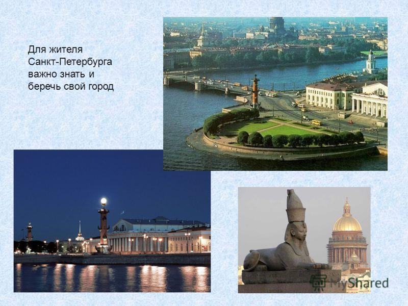 Для жителя Санкт-Петербурга важно знать и беречь свой город