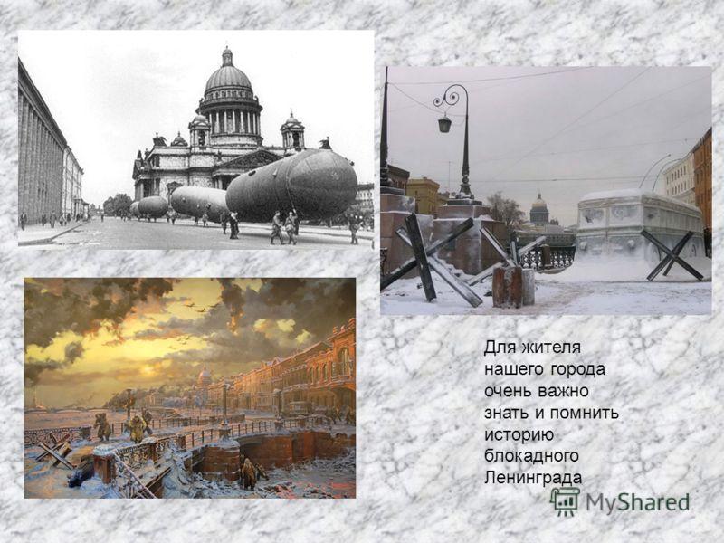 Для жителя нашего города очень важно знать и помнить историю блокадного Ленинграда