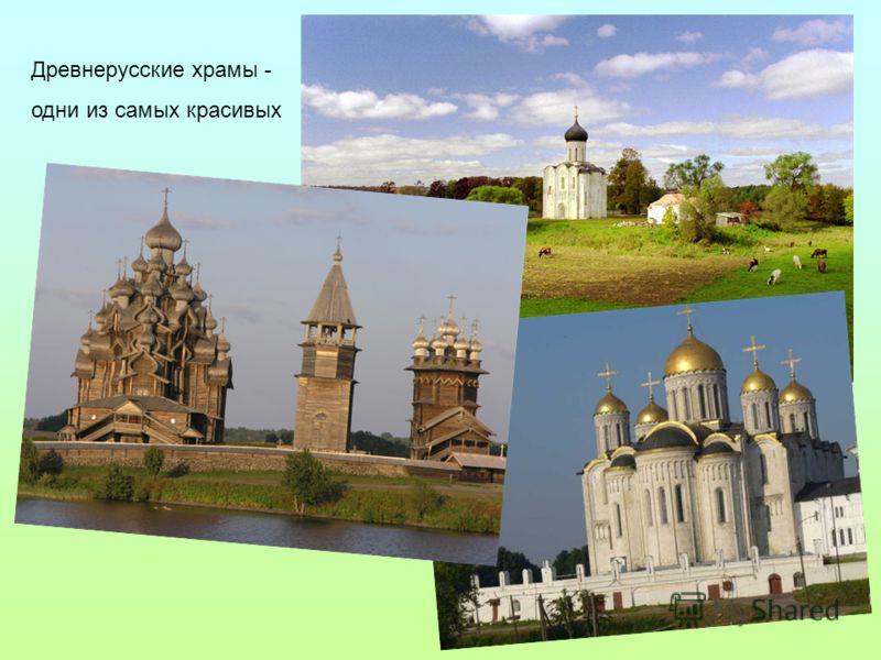 Древнерусские храмы - одни из самых красивых