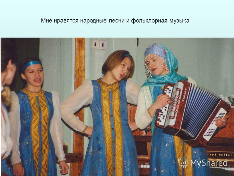 Мне нравятся народные песни и фольклорная музыка