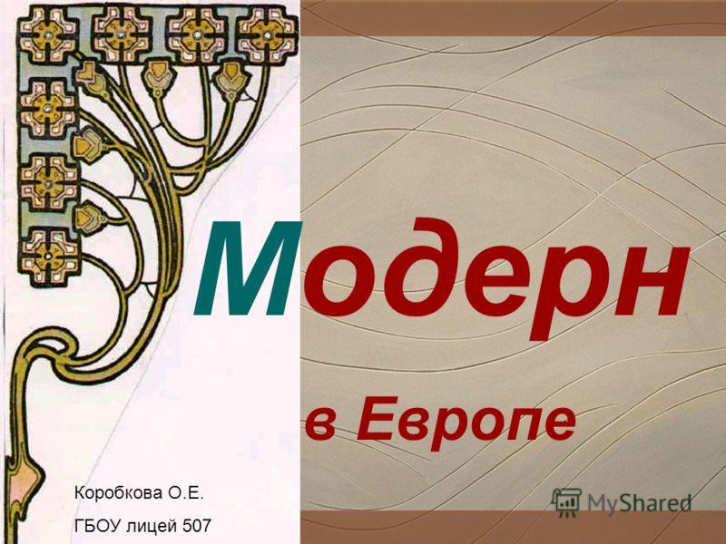 Модерн в Европе Коробкова О.Е. ГБОУ лицей 507