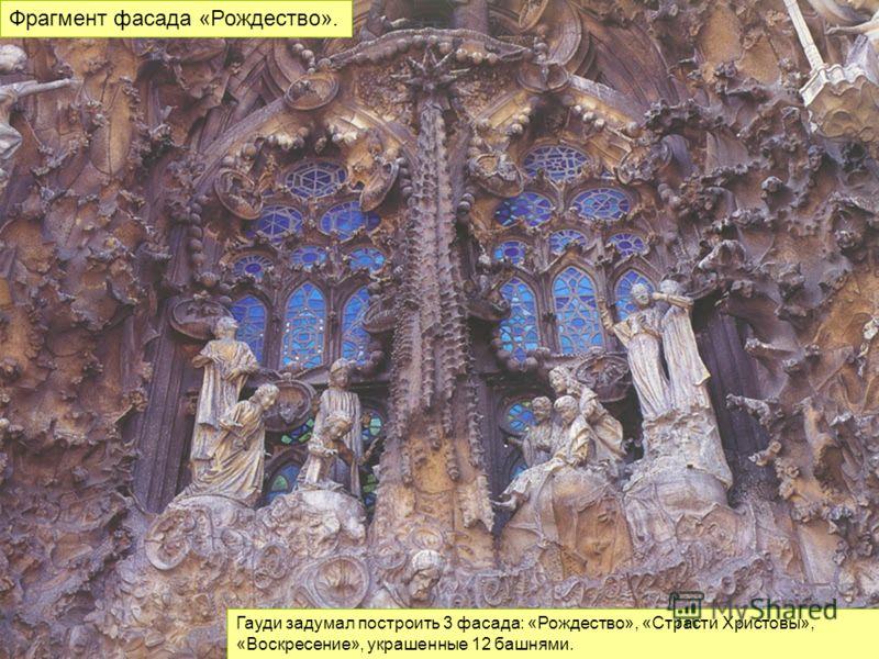 Гауди задумал построить 3 фасада: «Рождество», «Страсти Христовы», «Воскресение», украшенные 12 башнями. Фрагмент фасада «Рождество».