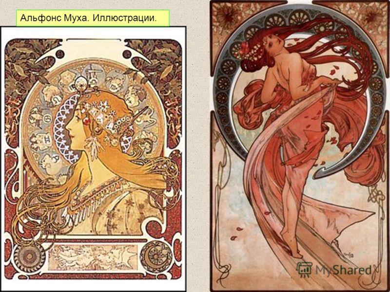 Альфонс Муха. Иллюстрации.