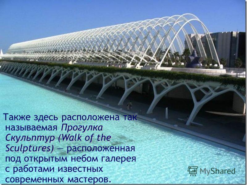 Прогулка Скульптур (Walk of the Sculptures) Также здесь расположена так называемая Прогулка Скульптур (Walk of the Sculptures) расположенная под открытым небом галерея с работами известных современных мастеров.