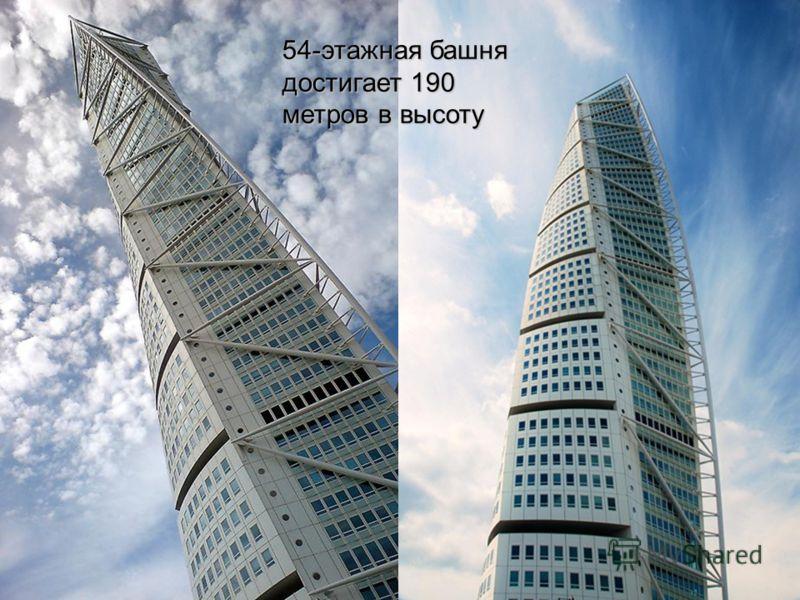 54-этажная башня достигает 190 метров в высоту