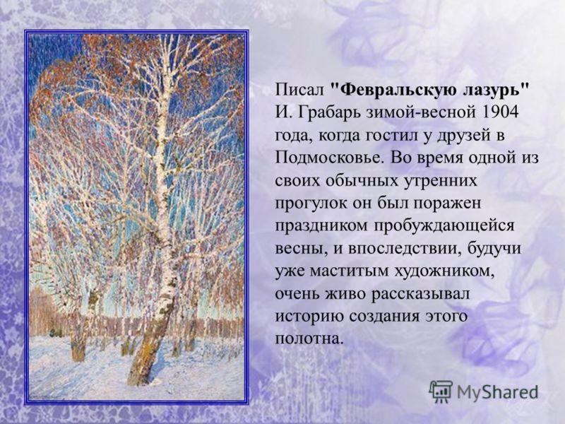 И. Грабарь не раз признавался, что из всех деревьев средней полосы России он больше всего любит березу, а среди берез -