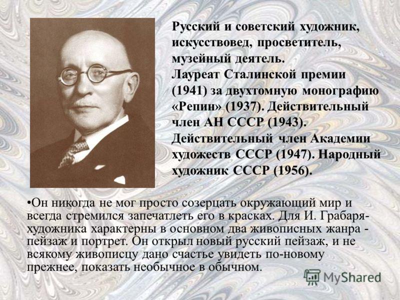 Игорь Эммануилович Грабарь родился в 1871 году в Будапеште в семье юриста. Из-за политических преследований в 1876 году семья переехала в Россию. Грабарь получил блестящее образование, окончив сначала Московский лицей, затем юридический факультет Пет