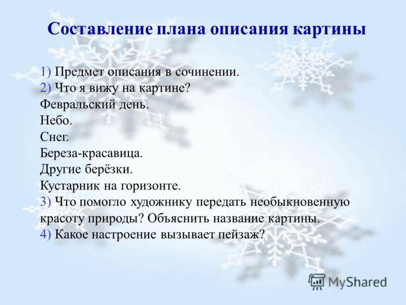 Картина (от русского