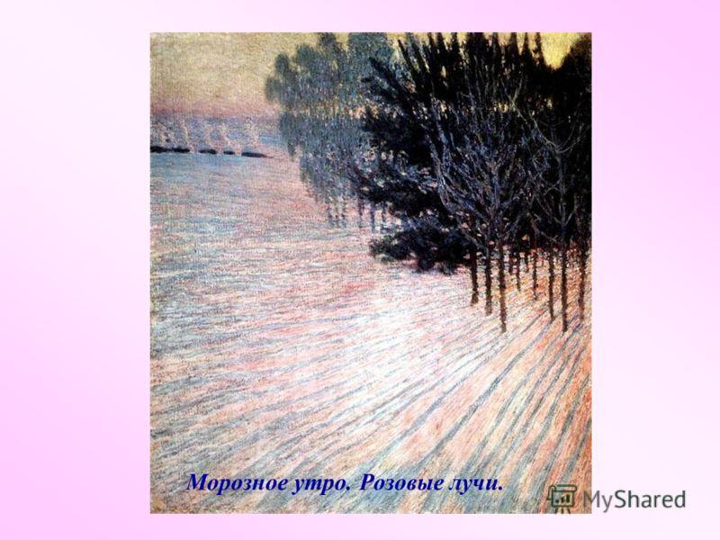 Свои силы в области пейзажа И. Грабарь начал пробовать еще в конце 1880-х годов, когда им был написана Крыша со снегом. Это полотно предвестило собой одну из основных тем пейзажной живописи И. Грабаря - тему русской зимы и русских снегов.