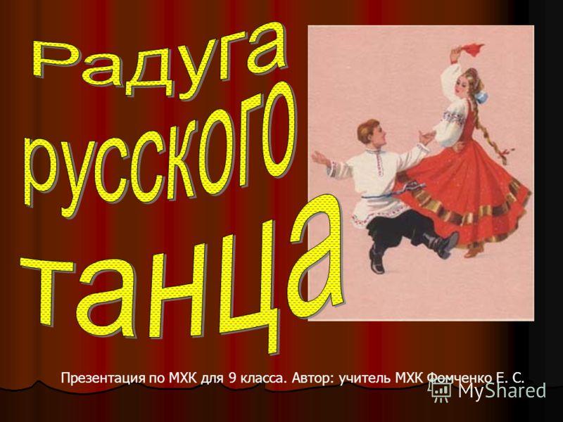 Презентация по МХК для 9 класса. Автор: учитель МХК Фомченко Е. С.