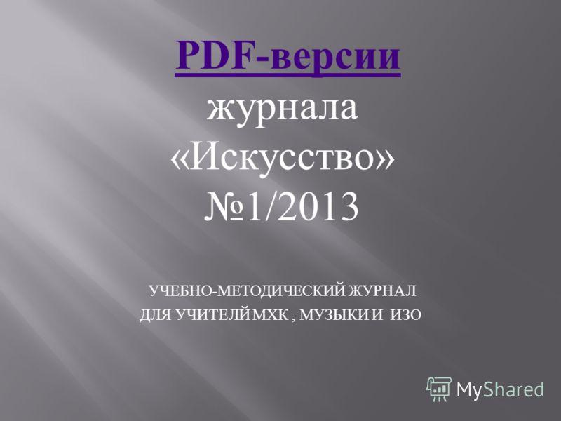 Электронное приложение к журналу « Искусство » 1/2013