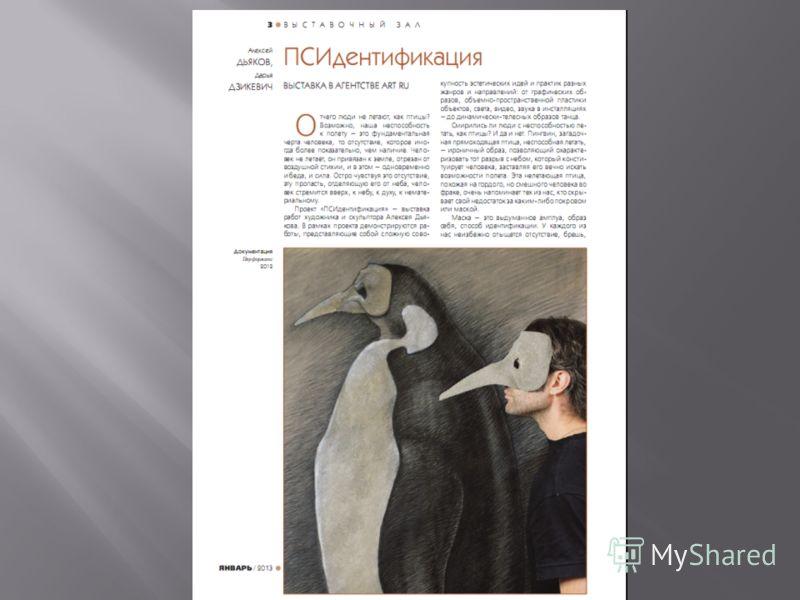 Содержание журнала Содержание журнала « Искусство » 1/2013