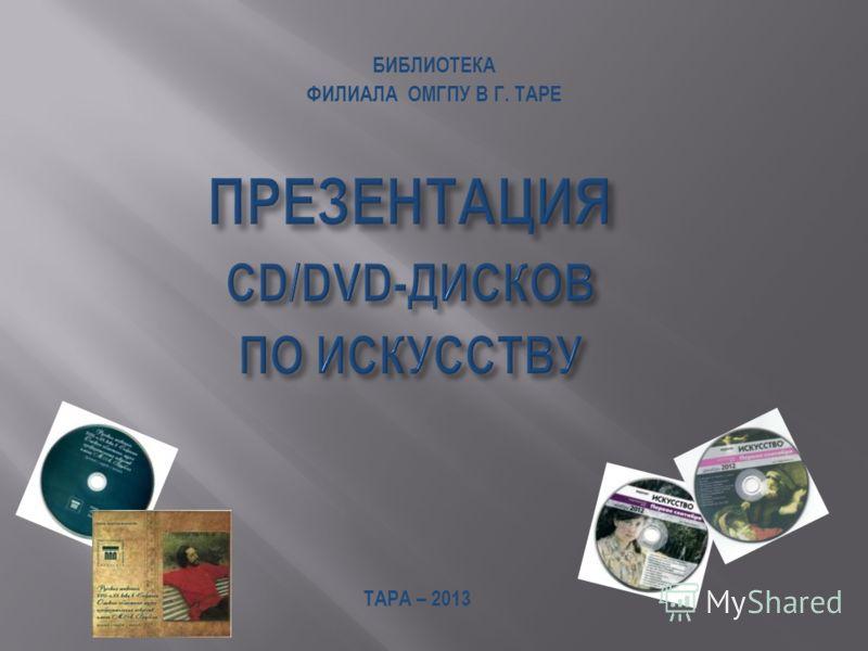 БИБЛИОТЕКА ФИЛИАЛА ОМГПУ В Г. ТАРЕ ТАРА – 2013