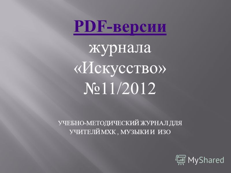 Электронное приложение к журналу « Искусство » 11/2012