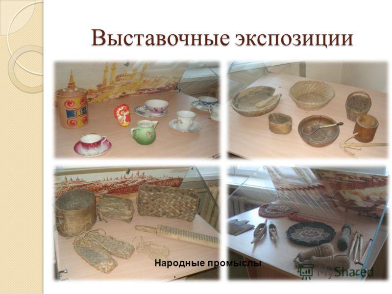 Выставочные экспозиции Народные промыслы