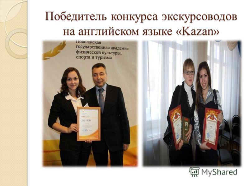 Победитель конкурса экскурсоводов на английском языке «Kazan»