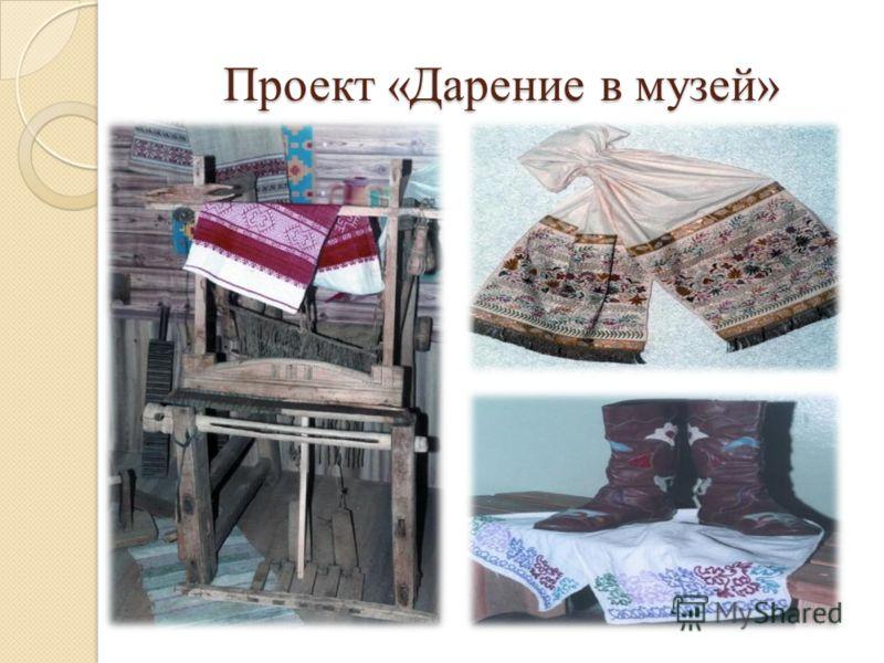 Проект «Дарение в музей»