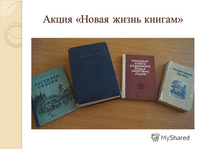 Акция «Новая жизнь книгам»