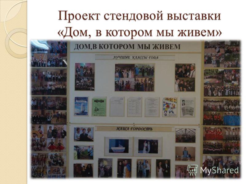 Проект стендовой выставки «Дом, в котором мы живем»