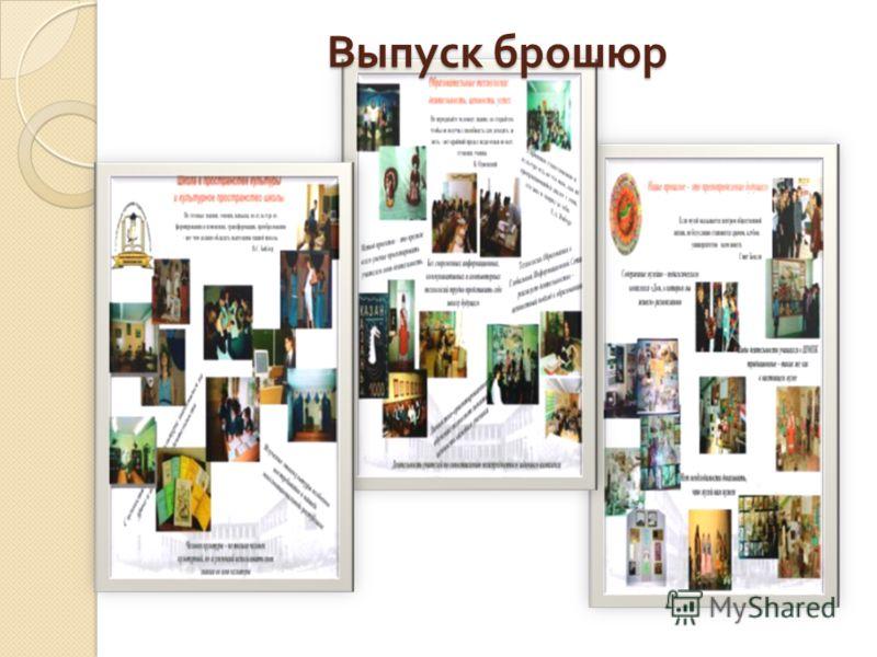 Выпуск брошюр