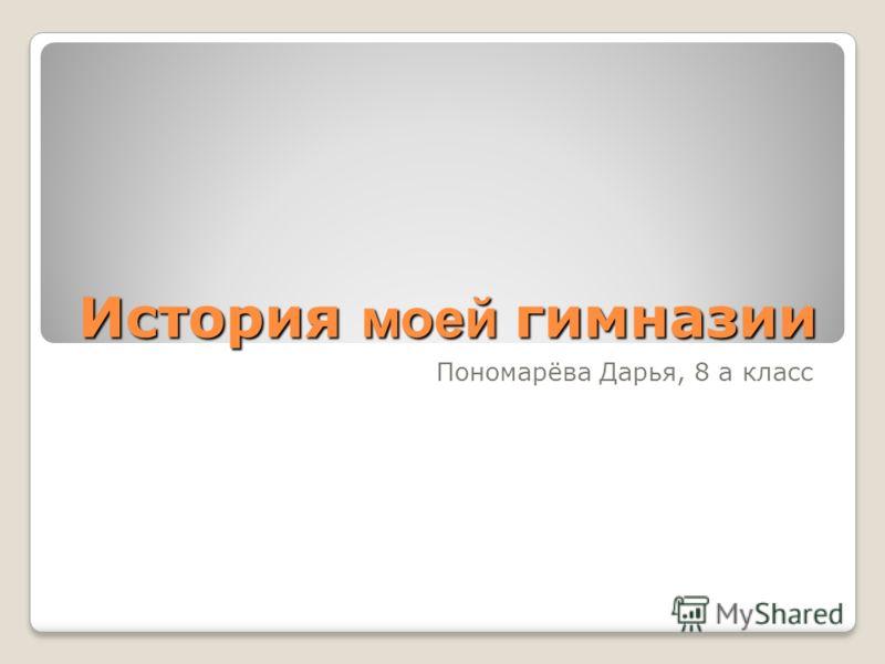 История моей гимназии Пономарёва Дарья, 8 а класс