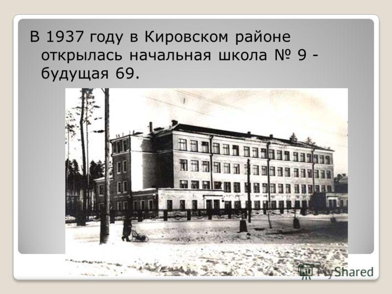 В 1937 году в Кировском районе открылась начальная школа 9 - будущая 69.
