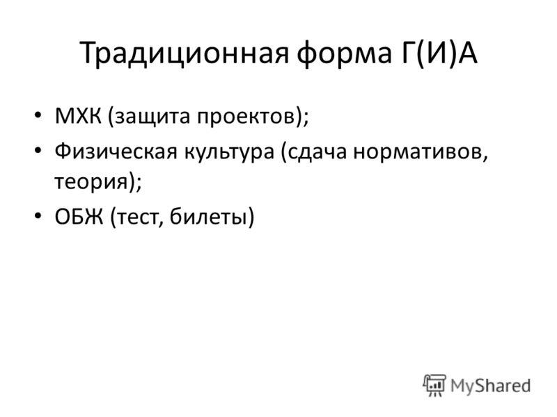 Традиционная форма Г(И)А МХК (защита проектов); Физическая культура (сдача нормативов, теория); ОБЖ (тест, билеты)