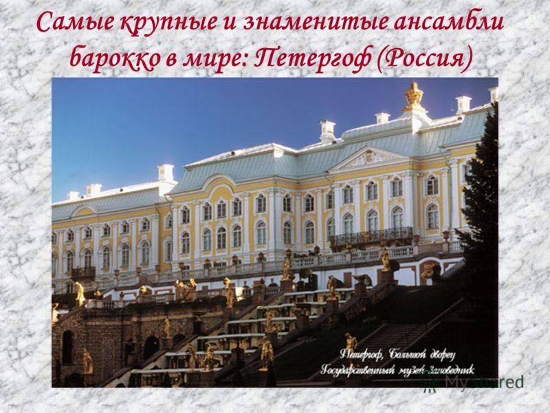 Самые крупные и знаменитые ансамбли барокко в мире: Петергоф (Россия)
