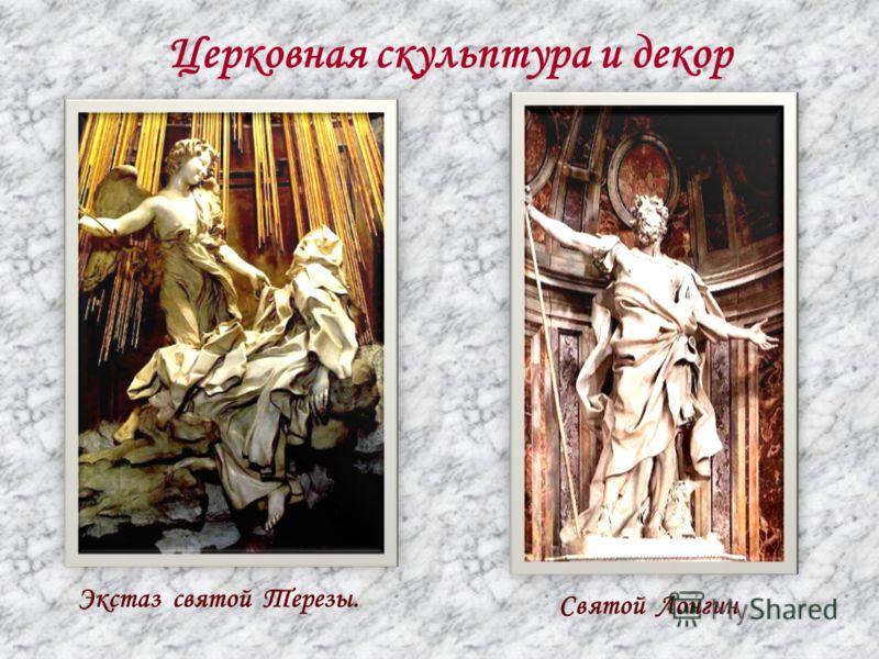 Святой Лонгин Экстаз святой Терезы. Церковная скульптура и декор